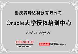 Oracle大学授权证书