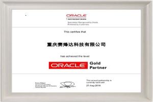 Oracle产品代理证书