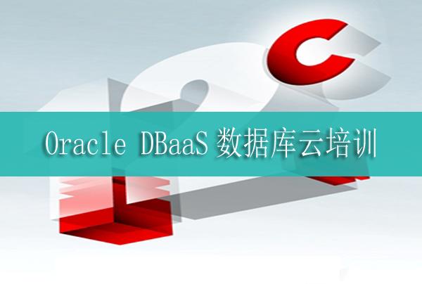Oracle DBaaS  数据库云课程