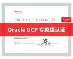 Oracle OCP认证专家