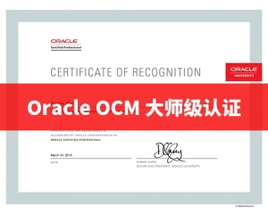 Oracle OCM认证大师
