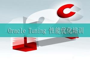 Oracle Tuning 性能优化培训