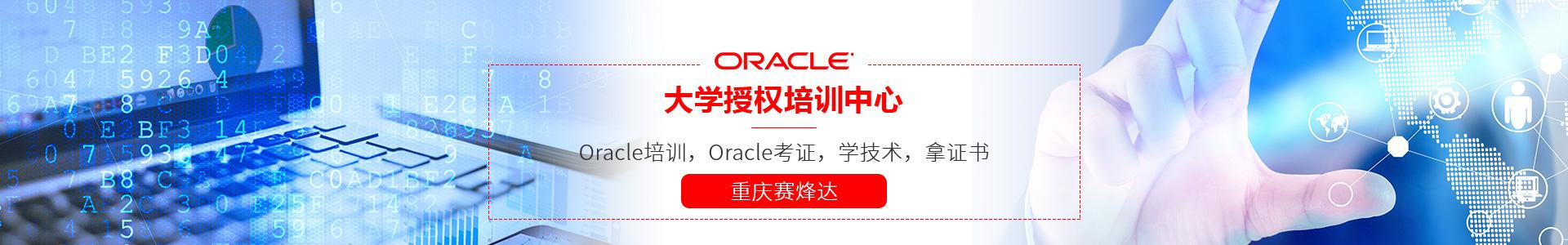 重庆oracle认证培训机构